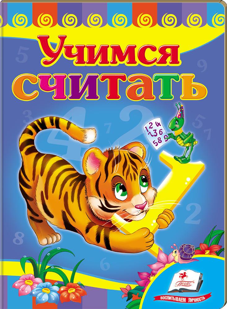 Учимся считать (тигр)