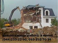 Услуги по сносу, демонтажу зданий и сооружений, фото 1