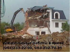 Услуги по сносу, демонтажу зданий и сооружений