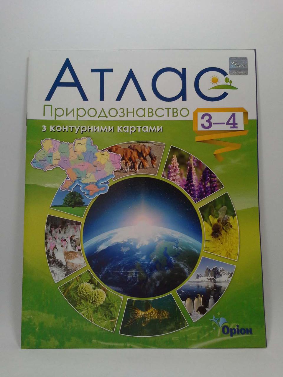 Атлас Природознавство 3-4 клас Гільберг Оріон