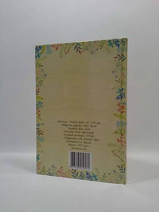 ProfiPlan Блокнот Positive book Ежик (укр), фото 2
