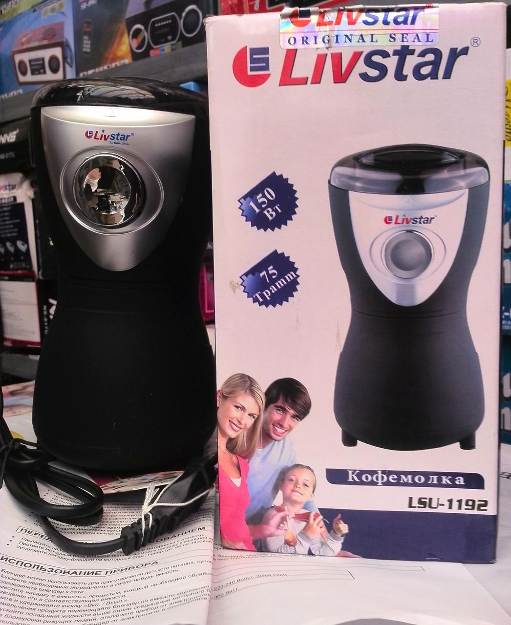 Кофемолка LIVSTAR LSU-1192, 75 Грамм, 130 Ватт