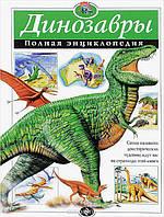 Динозавры. Полная энциклопедия   Грин Т.
