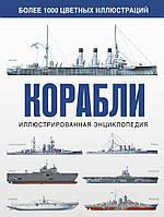 Корабли. Иллюстрированная энциклопедия   .