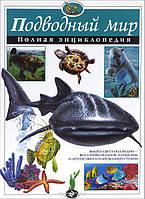 Подводный мир. Полная энциклопедия   Школьник Ю. К.