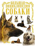 Собаки. Большая энциклопедия   Барановская И. Г., Вайткене Л. Д.