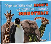 Удивительная книга об удивительных животных   Джексон Т.