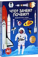 Что? Зачем? Почему? Большая книга о космосе   Бауманн А.