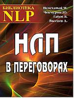 НЛП в переговорах. Пелехатый М., Чекчурин Ю., Габов В., Васенев А.