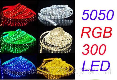 Светодиодная лента rgb smd  5050 ip65 60д/метр влагозащита многоцветная