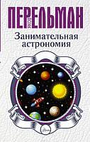 Занимательная астрономия   Перельман Я. И.