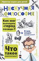 Нескучная философия   Цуканов А. Л.