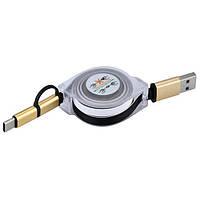 Выдвижной зарядный кабель USB 2в1: для Андроид и Айфон!
