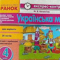Українська мова 4 клас. Експрес-контроль знань.
