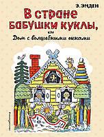 В Стране Бабушки Куклы, или Дом с волшебными окнами (ил. Н. Радлова)   Эмден Э. М.
