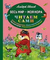 Весь мир - моя нора (ил. Г. Золотовской)   Иванов А. А.