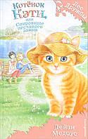 Котёнок Кэти, или Сокровище песчаного замка   Медоус Д.