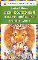 Лев, Колдунья и платяной шкаф (ил. М. Митрофанова)   Льюис К. С.