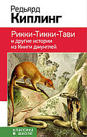 Рикки-Тикки-Тави и другие истории из Книги джунглей   Киплинг Р.