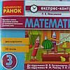 Математика 3 клас. Експрес-контроль знань.