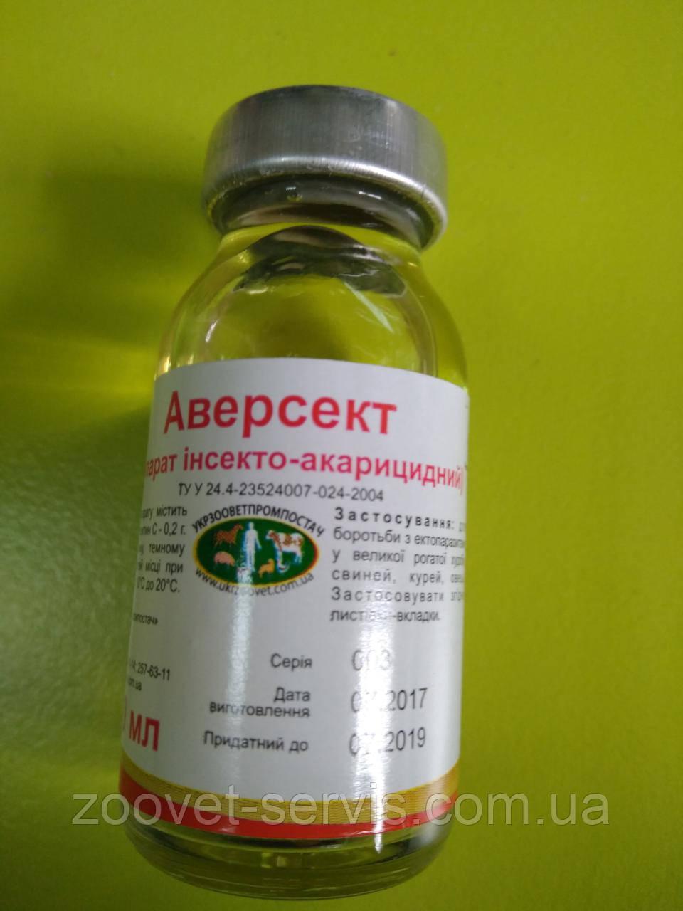 Биологическое средство против вшей, блох, клещей, мух Аверсект