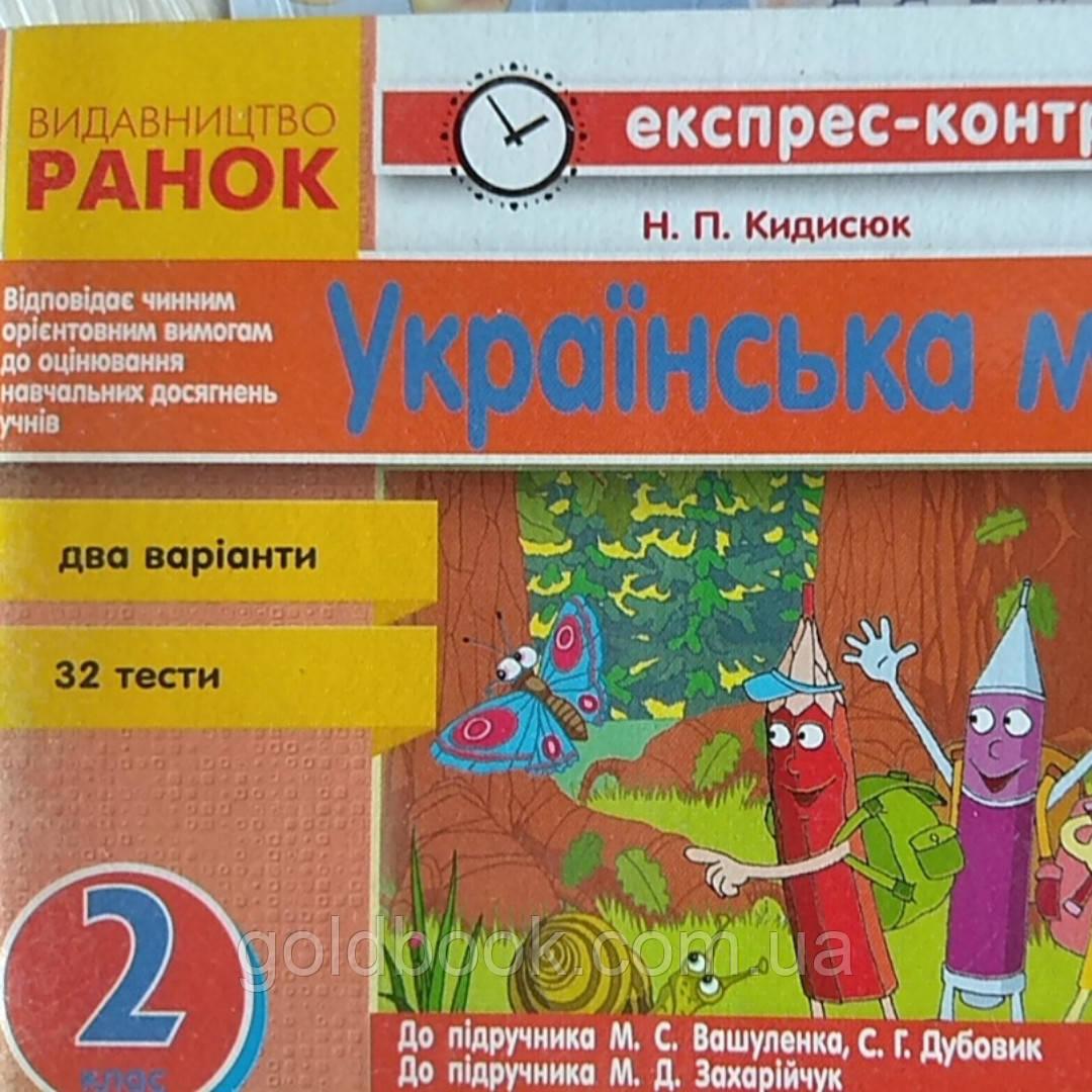 Українська мова 2 клас. Експрес-контроль знань.