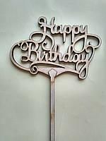 """Топпер в торт """"Happy Birthday"""" деревянный"""