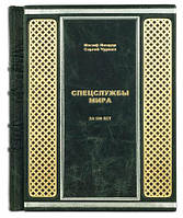 Публикация труда И. Б. Линдера и С. А. Чуркина «Спецслужбы мира за 500 лет»