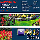 Коса электрическая Беларусмаш 3100 1 нож 1 леска, фото 2