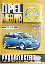 OPEL MERIVA Модели с 2003 года Руководство по ремонту и эксплуатации