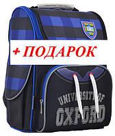 Рюкзак каркасный 1 Вересня H-11 Oxford для мальчика 555130