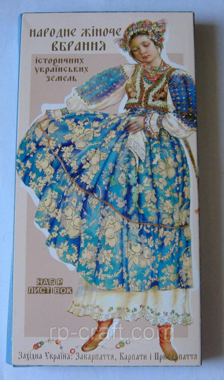 """Сувенирный набор открыток """"Народне жіноче вбрання"""""""