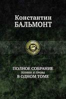 Константин Бальмонт. Полное собрание поэзии и прозы в одном том