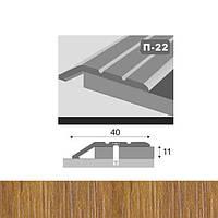 Профиль для пола стыкоперекрывающий П22 40x900  мм Орех лесной N80213947