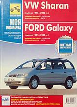 FORD GALAXY / VOLKSWAGEN SHARAN Моделі 1995 - 2000 рр. Техобслуговування • Експлуатація • Ремонт