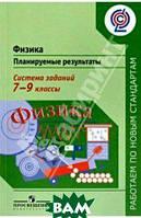 Федеральный государственный образовательный стандарт образования обучающихся с умственной отсталостью (интеллектуальными нарушениями)