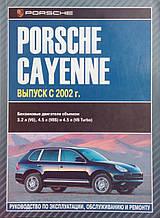 PORSCHE CAYENNE   Модели с 2002 года   Руководство по эксплуатации, обслуживанию и ремонту