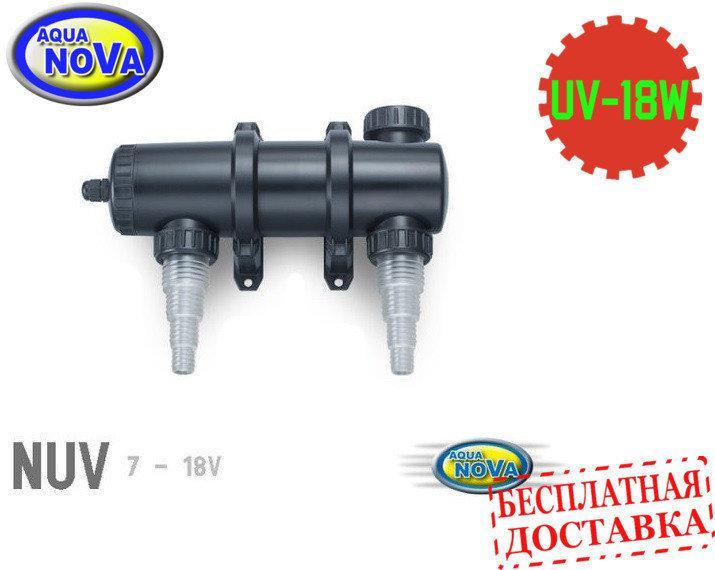 УФ - стерилизатор для пруда AquaNova NUV-18 UV