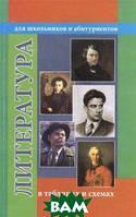 Гусева О.Н. Литература в таблицах и схемах. Для школьников и абитуриентов