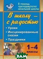 Бровкина Т.Н. В школу - с радостью. 1-4 классы. Уроки, инсценированные сказки, праздники