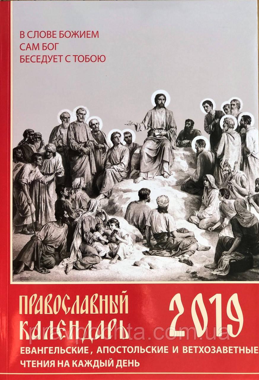 Православный календарь на 2019 год. Евангельские, апостольские и ветхозаветные чтения на каждый день (ориг.)