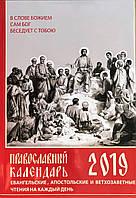 Православный календарь на 2019 год. Евангельские, апостольские и ветхозаветные чтения на каждый день (ориг.), фото 1