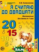Елена Колесникова Я считаю до 20. Рабочая тетрадь для выполнения заданий по книге Математика для детей 6-7 лет . ФГОС