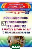 Рыжова Светлана Федоровна Коррекционно-развивающие технологии в работе с детьми 5-7 лет с нарушением речи. ФГОС ДО