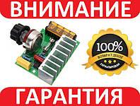 Регулятор напряжения переменного тока Диммер 220В 4000Вт