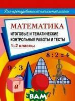 Шевченко Г.Н. Математика. 1-2 классы. Итоговые и тематические контрольные работы и тесты