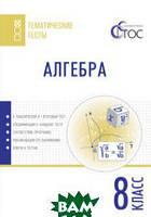 Ахрименкова В.И. Алгебра. 8 класс. Тематические тесты. ФГОС