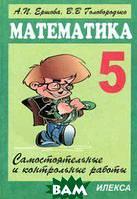 Ершова Самостоятельные и контрольные работы по математике. 5 класс