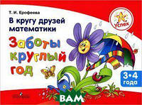 Т. И. Ерофеева В кругу друзей математики. Заботы круглый год. Пособие для детей 3 4 лет