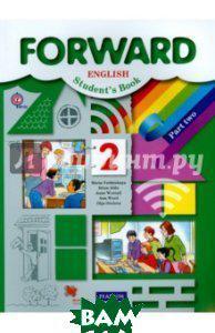 Forward английский язык 2 часть